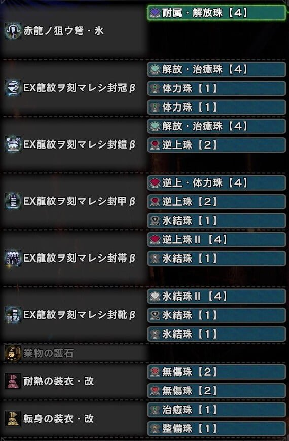 封 冠 マレシ β ヲ ex 刻 紋 龍