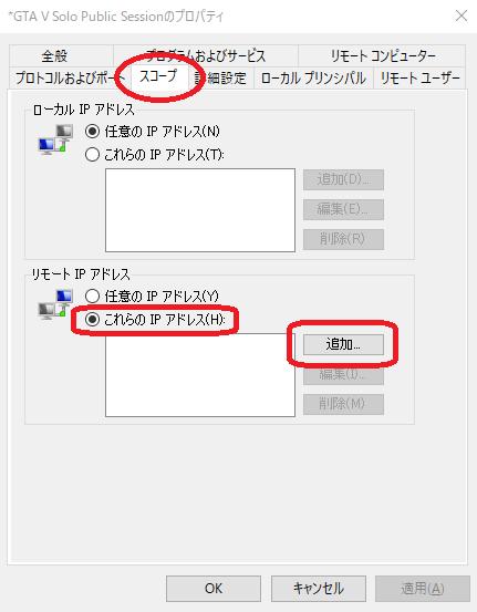 ソロ Gta5 セッション 公開