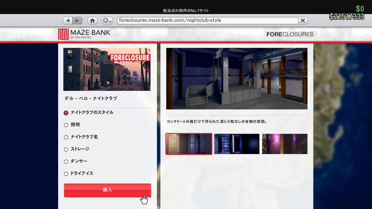 オンライン ナイト クラブ Gta5